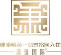 潇箫装饰设计(唐山)有限公司的企业标志