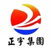 河北正宇实业集团有限公司在唐海人才网(唐海人才网)的标志