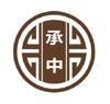 滦州承中医院在唐海人才网(唐海人才网)的标志