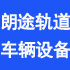 唐山朗途轨道车辆设备有限公司