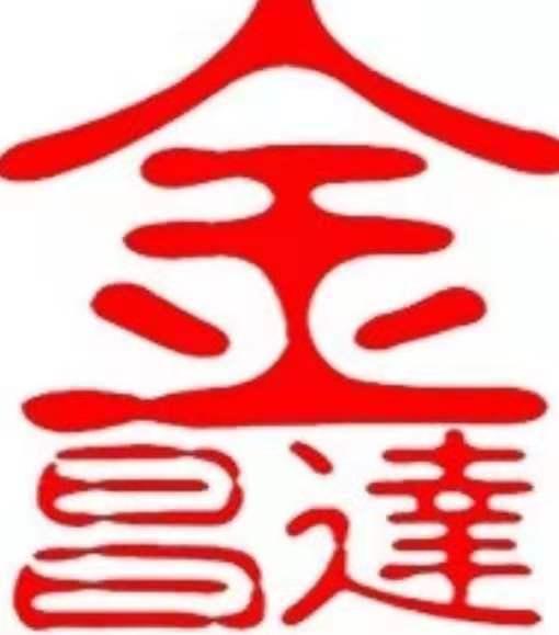 天津金昌达集装箱服务有限公司在唐海人才网(唐海人才网)的标志