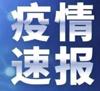 唐山市新型冠状病毒肺炎确诊病例58例轨迹